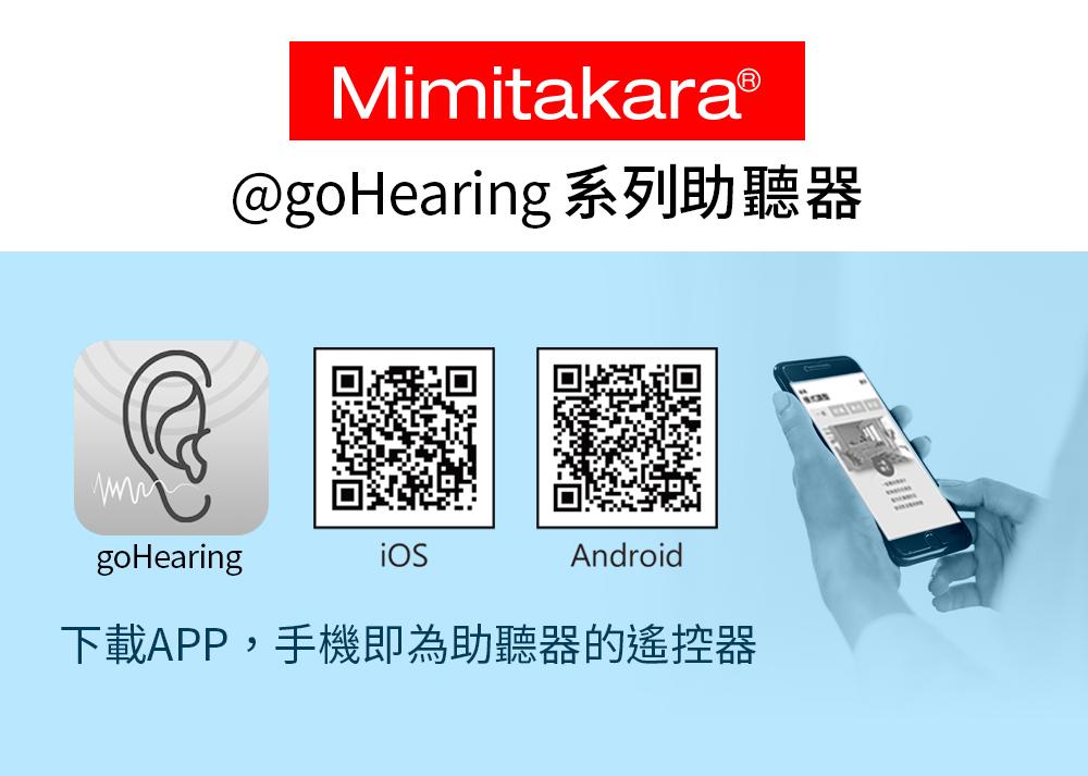 耳寶,6K5E,6K5A,補助資訊,助聽器
