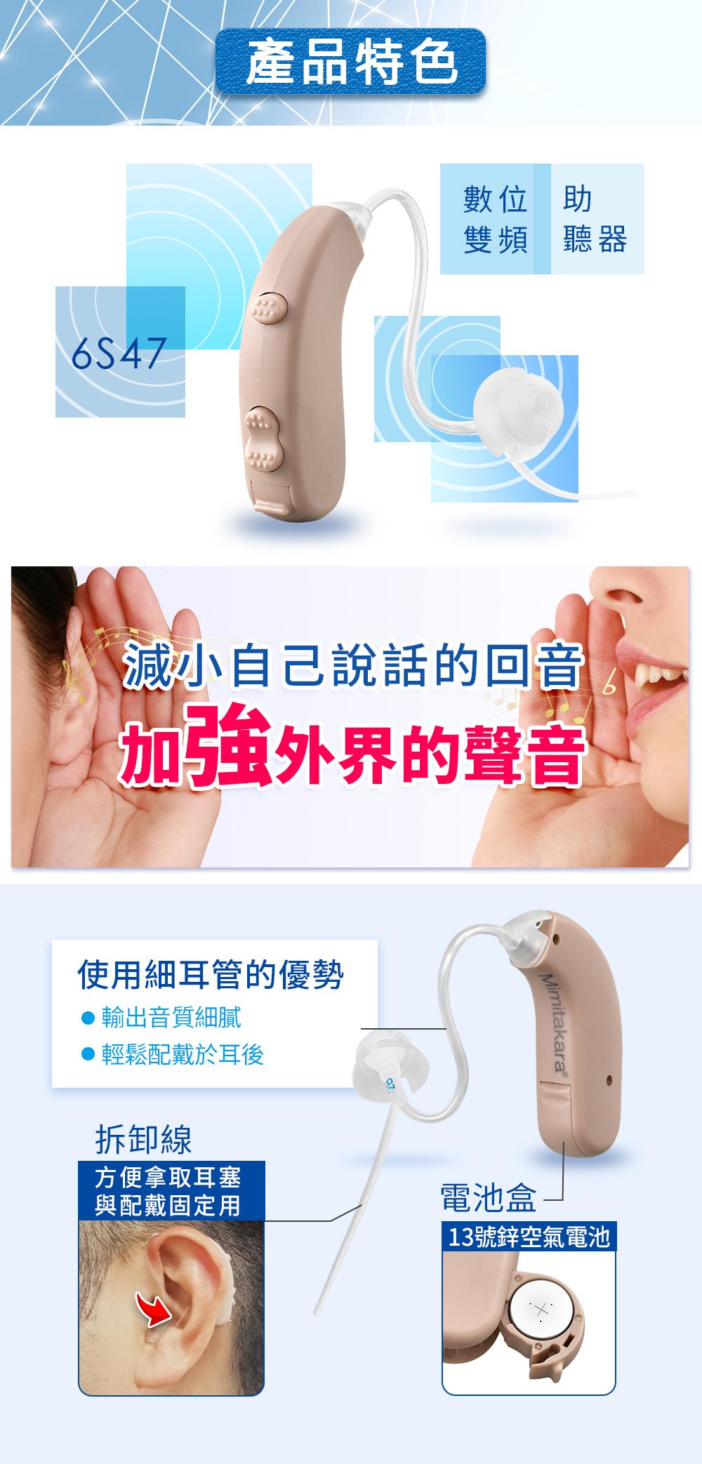 耳寶,6S47,補助資訊,助聽器
