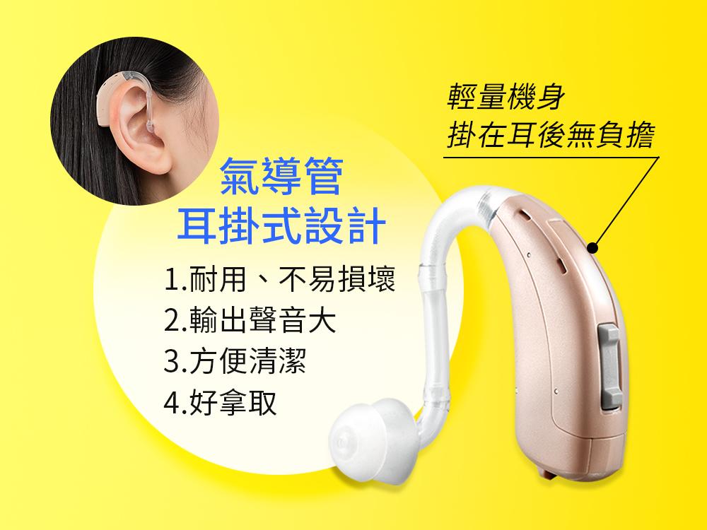 Mimitakara耳寶★數位8頻氣導管耳掛式助聽器 介紹圖