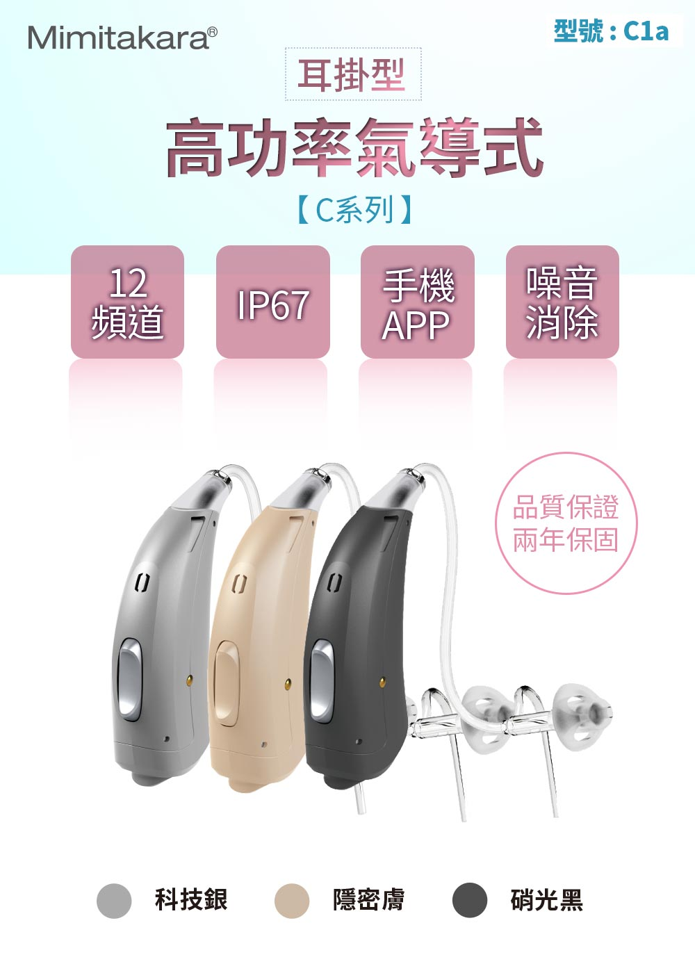 耳寶,C1a,補助資訊,助聽器