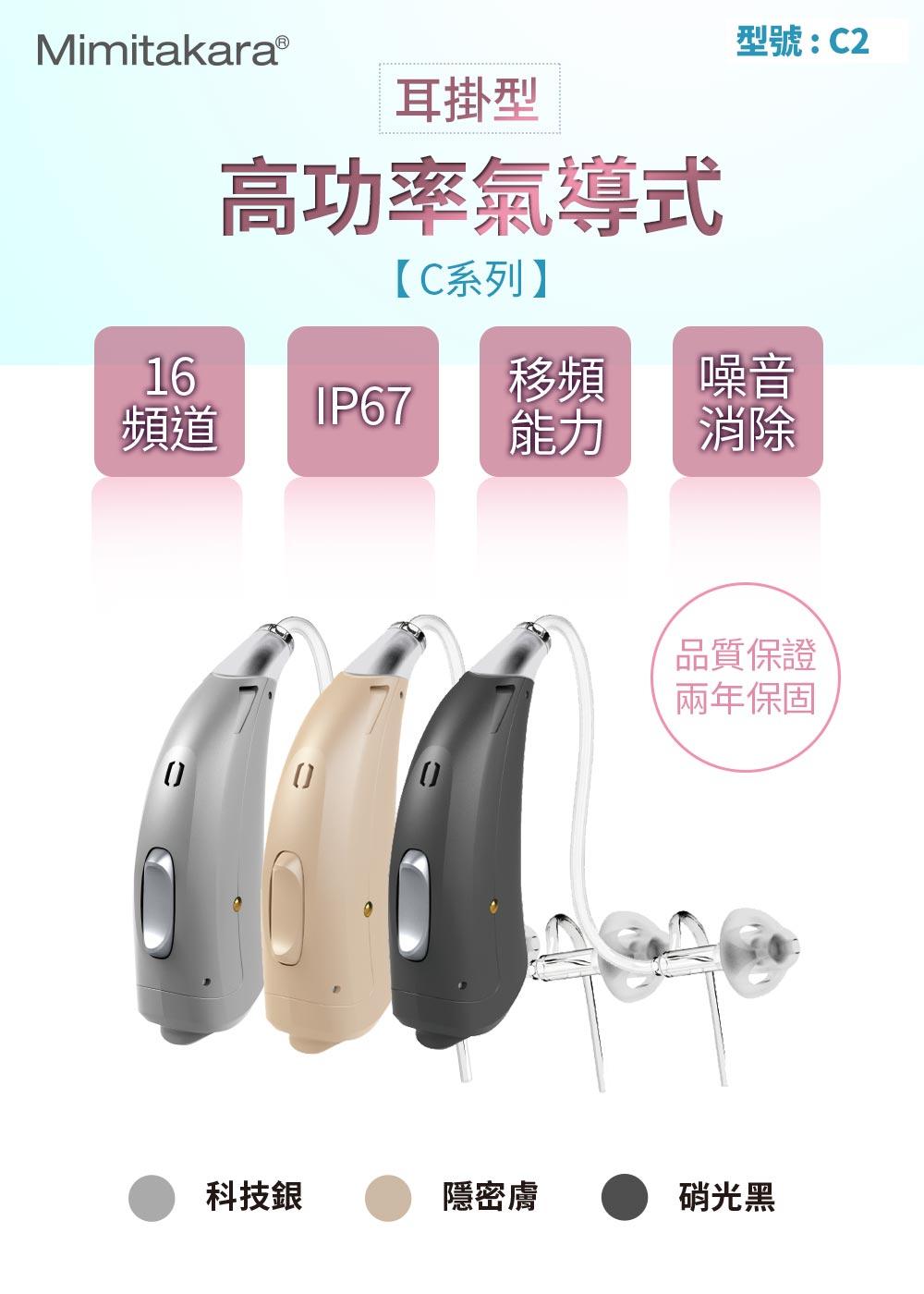 耳寶,C2,補助資訊,助聽器