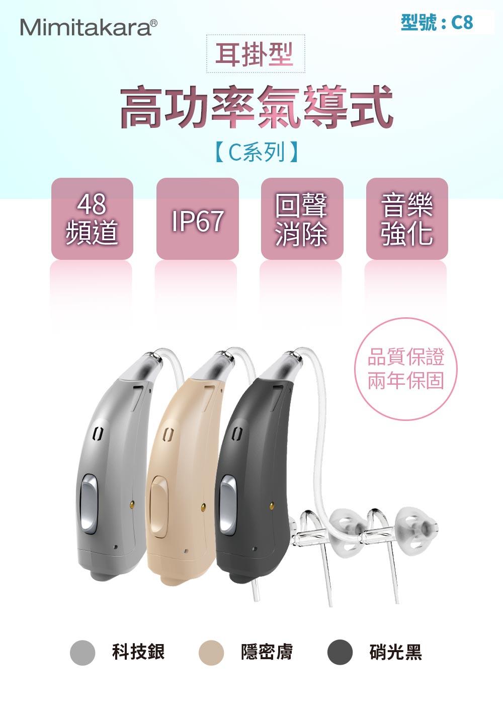 耳寶,C8,補助資訊,助聽器