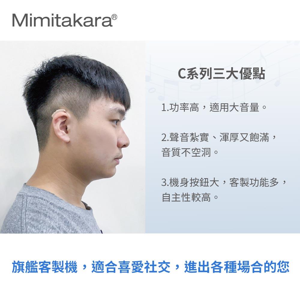 耳寶,C6,補助資訊,助聽器