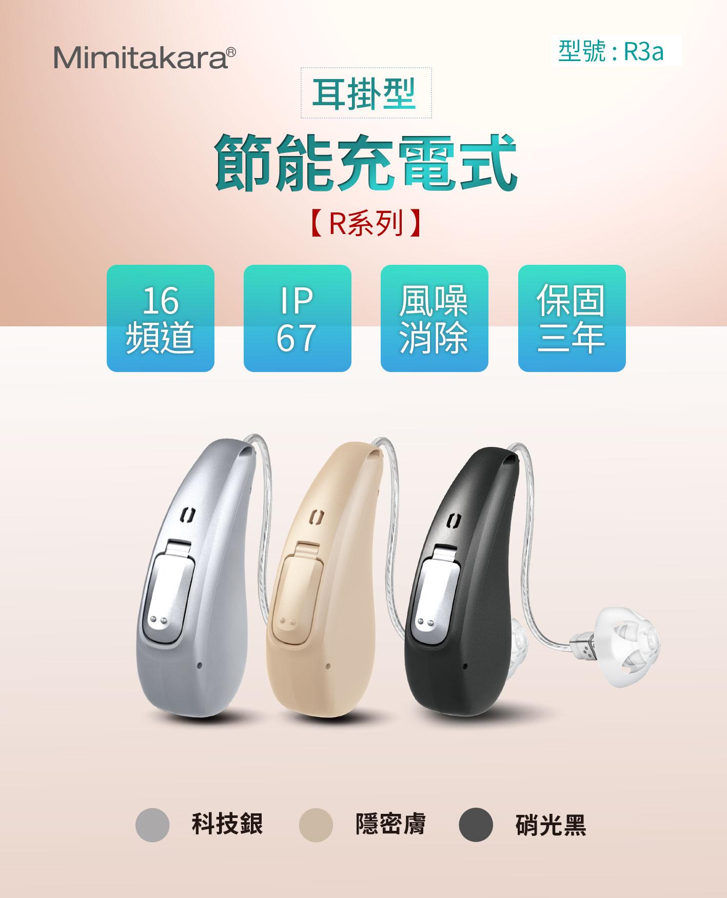 耳寶,R3a,補助資訊,助聽器