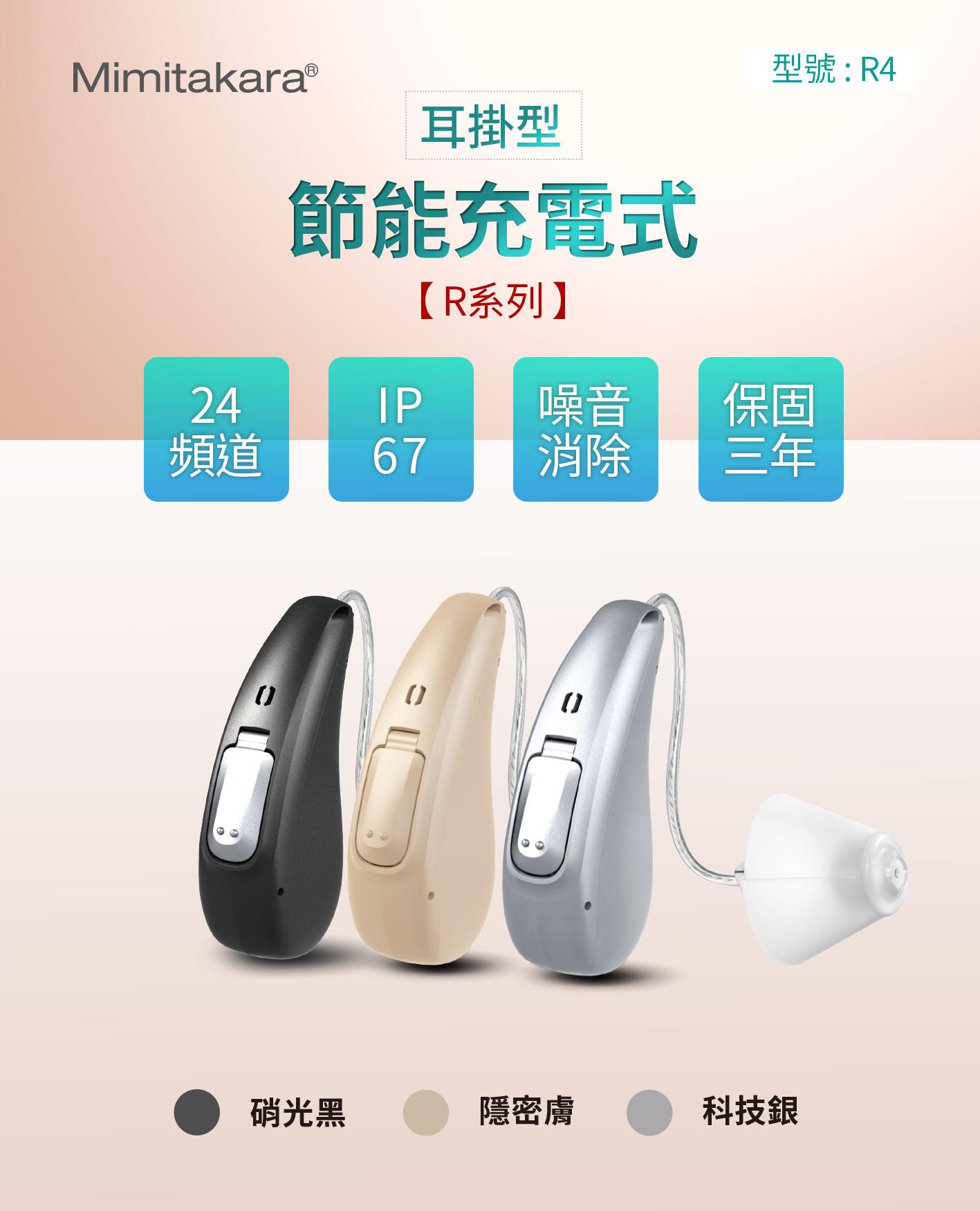 耳寶,R4,補助資訊,助聽器