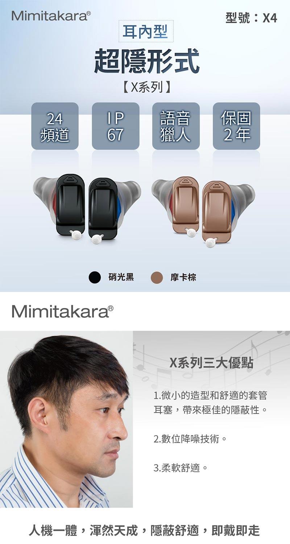 耳寶,X4,補助資訊,助聽器