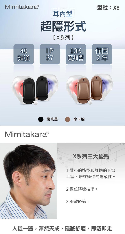 耳寶,X8,補助資訊,助聽器