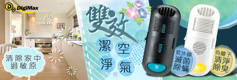 空氣清淨機、過敏、塵?、殺菌除?