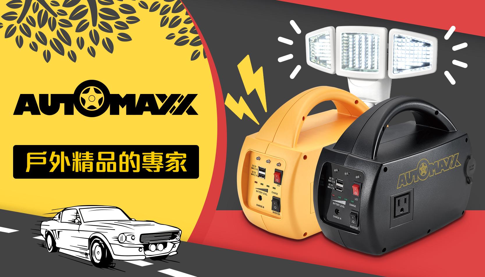 AUTOMAXX,行動電源,電煎鍋,露營,野餐