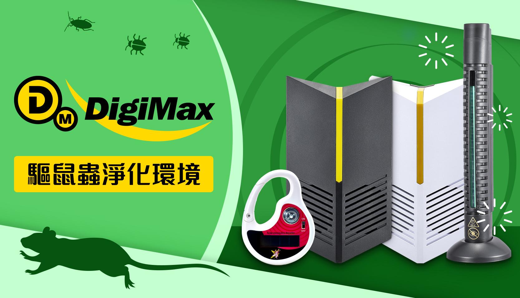 DigiMax,驅鼠器,老鼠,抗敏,除塵?