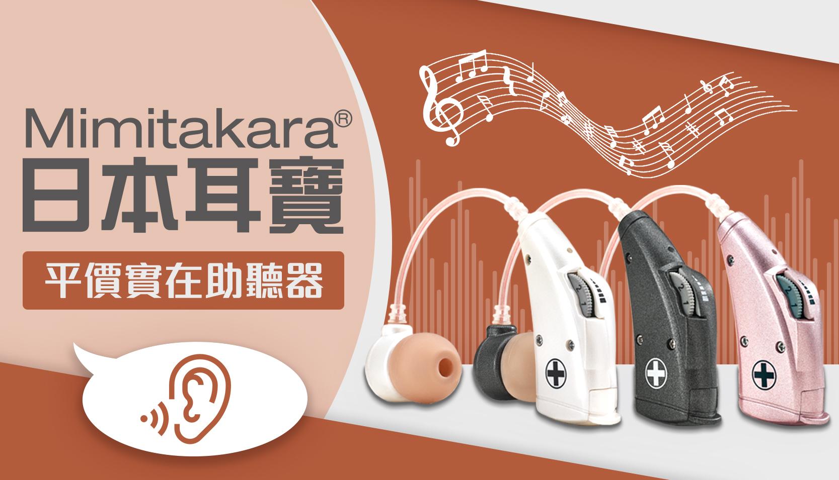 日本耳寶,助聽器,輔聽器