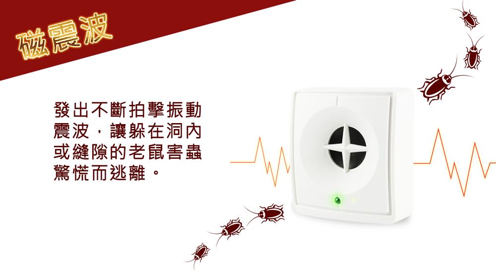 威力叔叔 UWL-11A威力100驅鼠器 磁振波功能 趕走牆內的害蟲