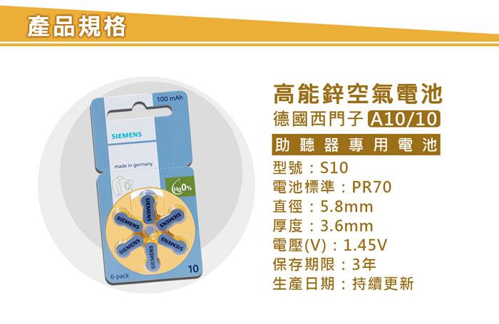 PR70,助聽器,10,鋅空氣電池