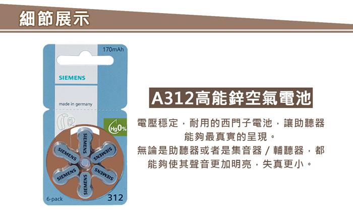 PR41,助聽器,312,鋅空氣電池