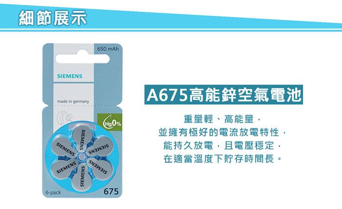 PR44,助聽器,675,鋅空氣電池