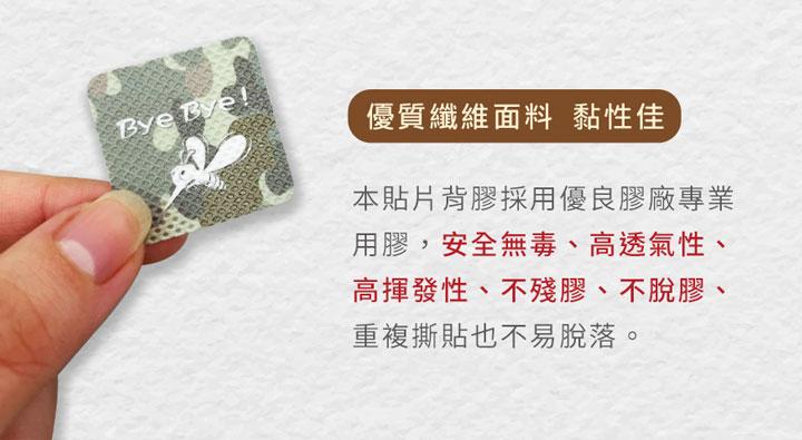 DigiMax★馬告精油防蚊貼片