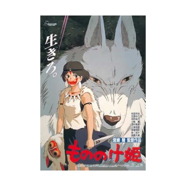【進口拼圖】宮崎駿-魔法公主 狼神莫娜與小桑 150pcs ES150-G34