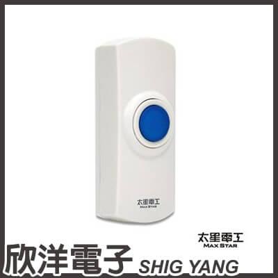 ※ 欣洋電子 ※ 太星電工 SKANDIA 組合式門鈴 按鈕發射器 (DL01)