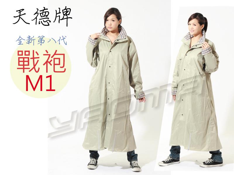 天德牌 連身式雨衣 M1戰袍版─多功能護足型雨衣 共4色『耀瑪騎士生活機車部品』