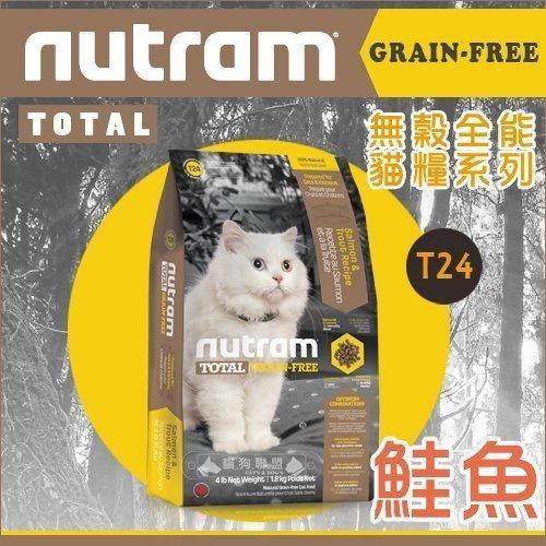 +貓狗樂園+ 紐頓nutram【無穀貓糧。T24鮭魚。1.8kg】960元