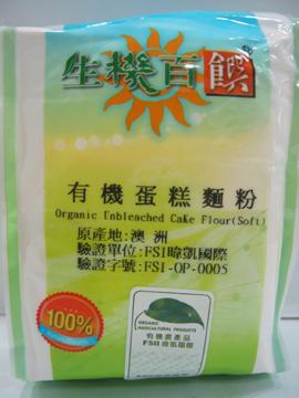 生機百饌~有機蛋糕麵粉(低筋麵粉)500公克/包