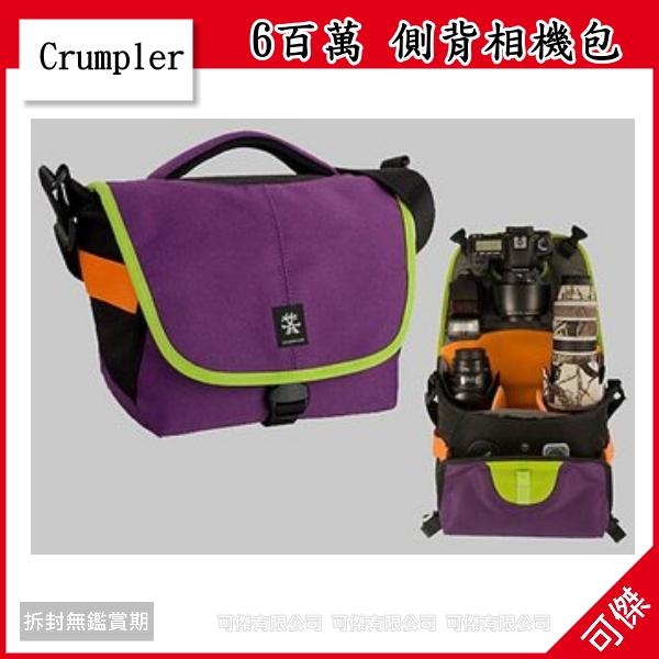 可傑 Crumpler 小野人 6百萬 側背相機包 紫色 P01P60