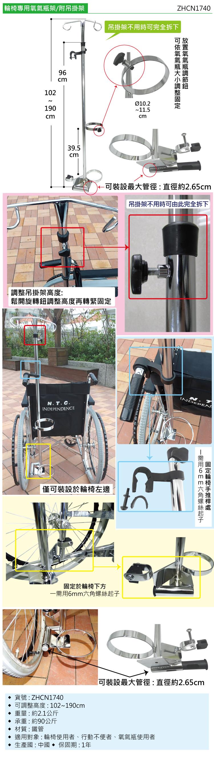 輪椅專用,氧氣瓶架,點滴架,固定式點滴架。銀髮族、行動不便者、氧氣瓶使用者適用。