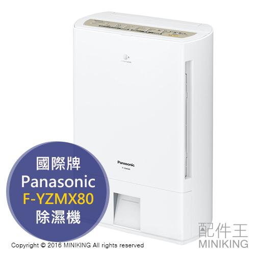 【配件王】日本代購 Panasonic 國際牌 F-YZMX80 除濕機 10坪 衣物乾燥 另 MJ-180KX