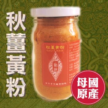 印尼秋薑黃粉(純薑黃)|母國原產養生超級香料|艷麗南洋手作鹹食甜點|日常養生食品,南洋家常菜必備