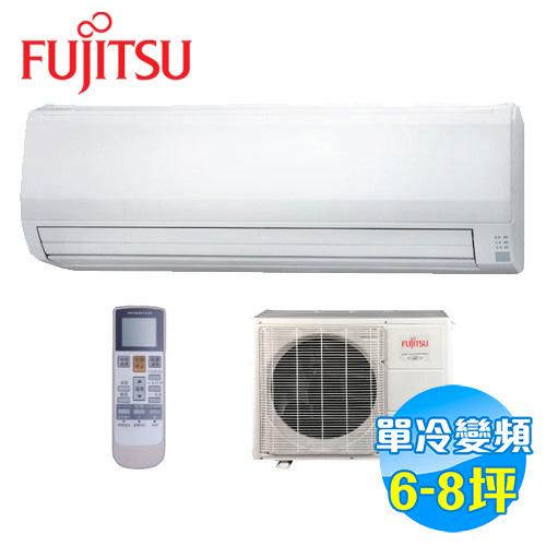 富士通 Fujitsu 單冷 變頻 一對一分離式冷氣 ASCG-50JFTB / AOCG-50JFTB