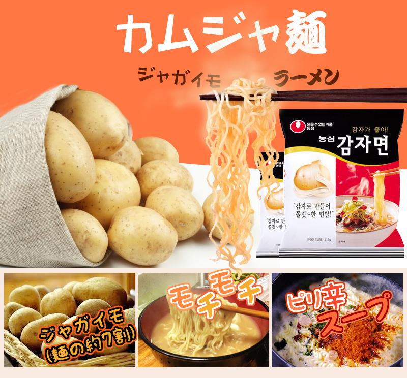 韓國 農心馬鈴薯麵 泡麵 [KO43015288] 千御國際