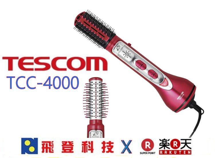 【超殺組合優惠中】TESCOM TCC4000 美髮膠原蛋白整髮梳 + TID970-N 負離子大風量 速乾 吹風機