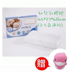 【加贈KUKU鴨小夜燈】新加坡【Sofzsleep】幼兒乳膠枕 Junior Pillow