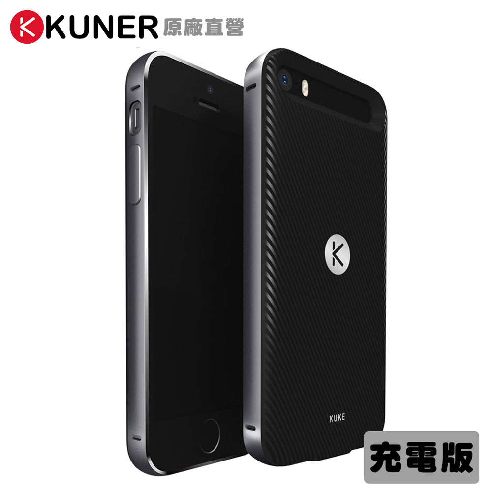 KUKE充電版經典款 iPhone 5s/5 Lightning 1700mAh電池背蓋 黑色