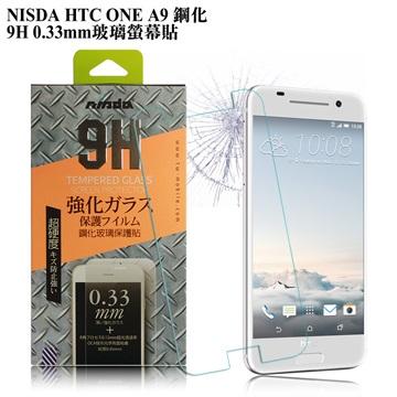NISDA HTC ONE A9 鋼化 9H 0.33mm玻璃螢幕貼