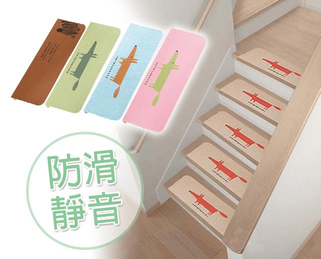 可重覆撕貼防滑樓梯墊 防滑倒受傷止滑墊/安全墊/地毯安全止滑墊 旋轉樓梯踏步墊樓梯地毯 防滑靜音