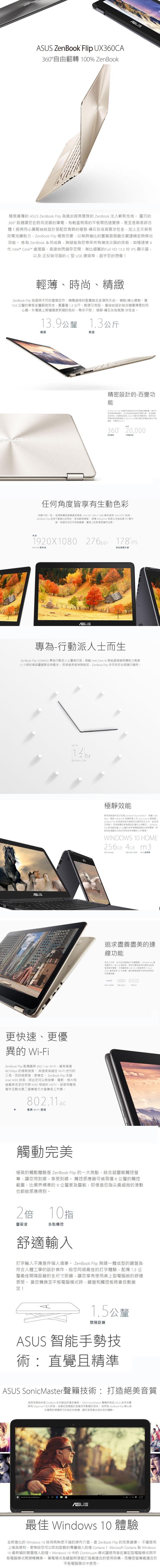 ASUS 華碩 UX360CA-0051A6Y30 冰柱金 13.3吋筆記型電腦多少錢