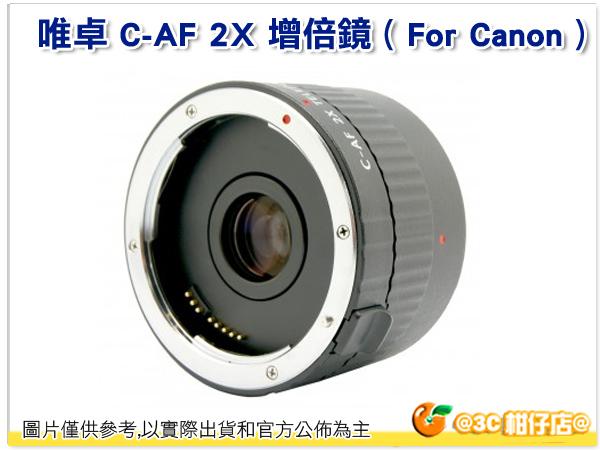 Viltrox 唯卓 C-AF 2X 增倍鏡 For Canon 公司貨