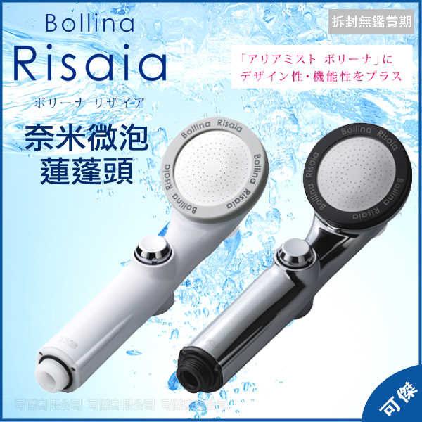 可傑 日本進口 Bollina Risaia TK-7150 機能蓮蓬頭