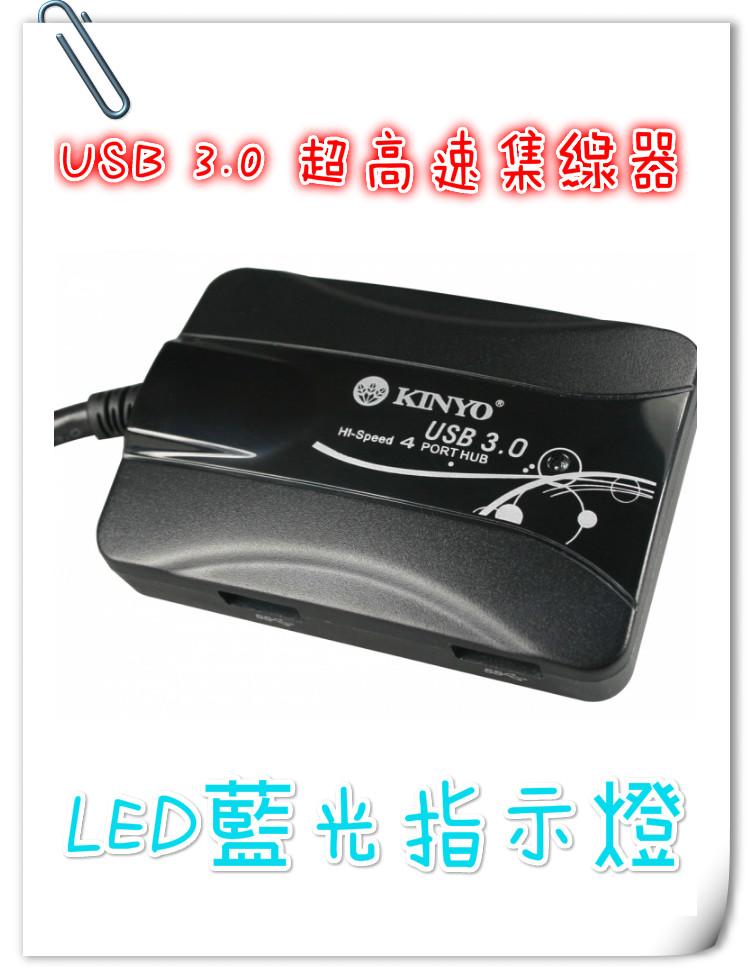 ?含發票?【KINYO-USB 3.0超高速集線器】?USB集線器/掃描機/數位相機/列表機/網路攝影/隨身碟/讀卡機?