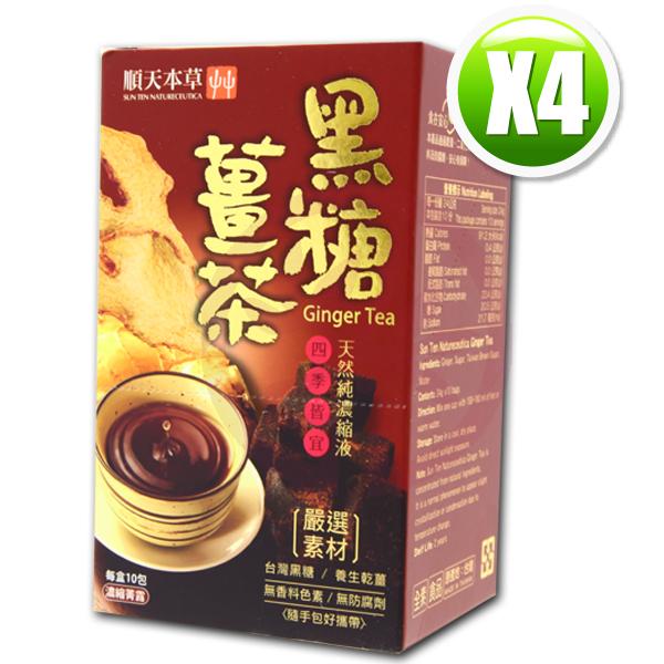 順天本草黑糖暖薑茶盒裝(20gx10包/盒)x4-原價1100