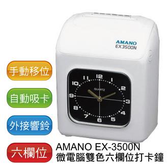 【免運】天野 AMANO EX-3500N EX 3500N 六欄位微電腦打卡鐘+贈10人份卡匣+100張考勤卡