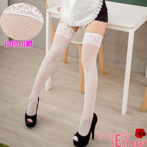 網襪亮眼網襪精緻美膚網襪~細紋防滑網襪蕾絲小網襪美腿性感網襪~流行E線B195