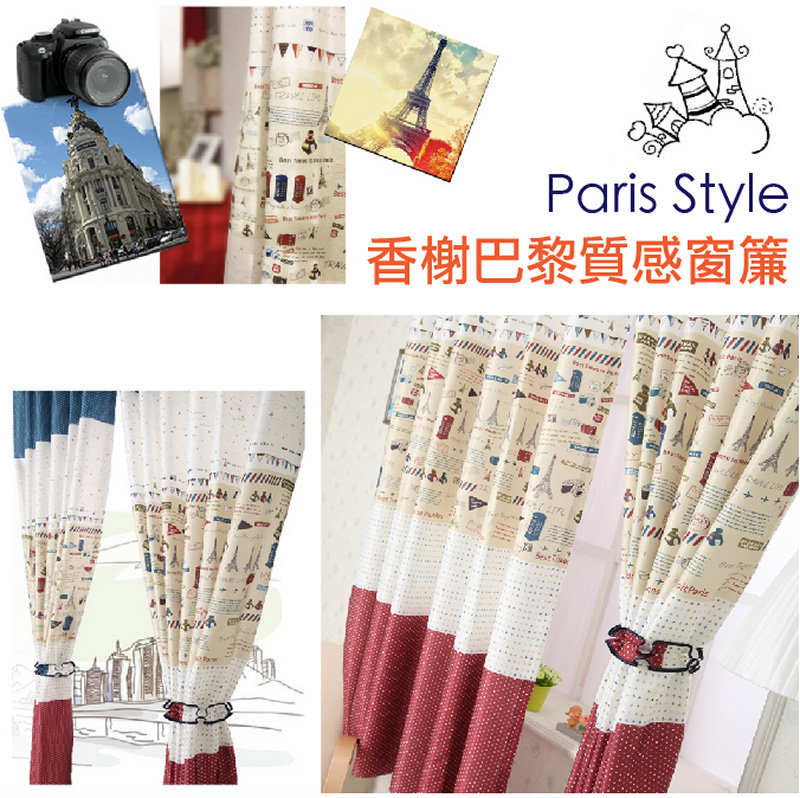 +法國香榭巴黎窗簾【寬140*高190cm】時尚設計 典雅有型+