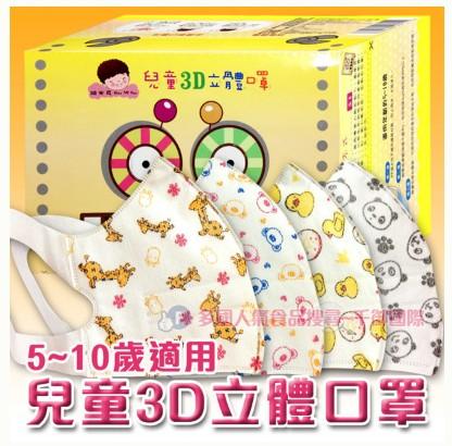 3D兒童立體口罩 可愛動物圖案 5-10歲用 [TW4715104062286]千御國際