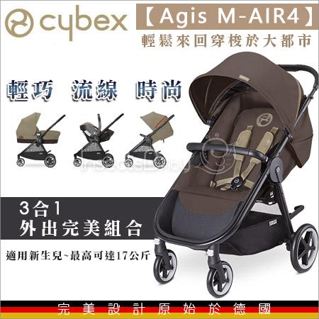 ?蟲寶寶?【德國Cybex】Agis M-Air 4 豪華輕便嬰兒四輪推車(卡其)/輕鬆單手調整背靠傾斜段位