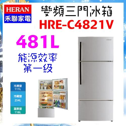 【禾聯 HERAN】485L變頻三門冰箱 晶絲銀《HRE-C4821V》國際牌代工