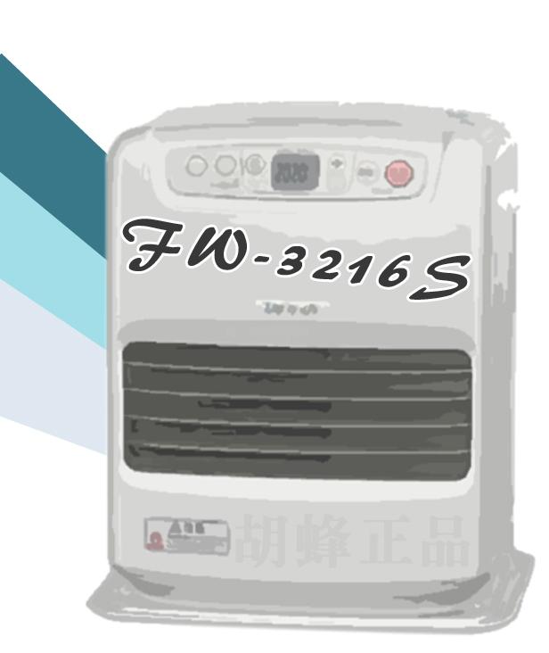 預購 日本 原裝進口 DAINICHI 大日 FW-3216S 煤油 暖爐 煤油爐 銀色 12疊 另有 FW-5616L