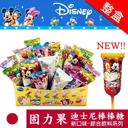 新款!日本限量 固力果 迪士尼棒棒糖-綜合飲料 (整盒/30支) 婚禮贈禮 米奇棒棒糖 Glico 進口零食【N100725】