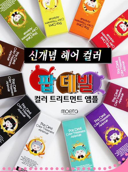 韓國moetal惡魔染髮焗油【SV7000】快樂生活網